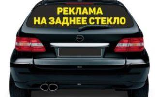 Реклама на заднем стекле автомобиля и ее особенности