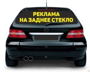 Преимущества рекламы на стекле автомобиля
